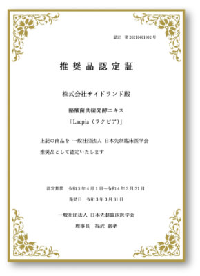 一般社団法人 日本先制臨床医学会