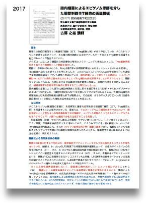 富山県立大学古澤教授