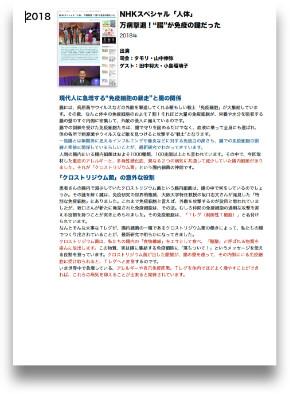 NHKスペシャル「人体」